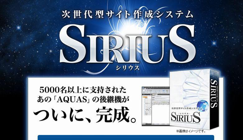 徹底レビュー SIRIUS(シリウス)