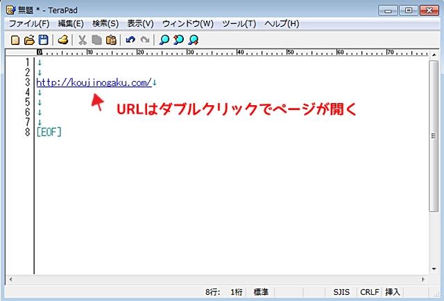 URLに飛ぶ