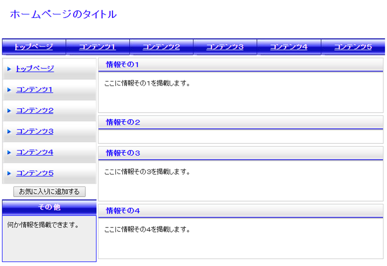 最短ホームページテンプレートの背景は白