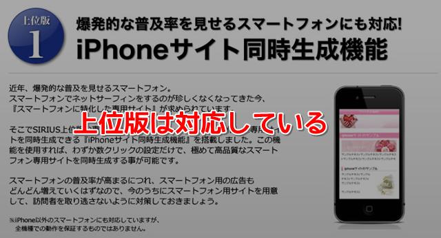 上位版はiPhoneサイト同時生成機能が!
