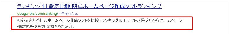 description(ディスクリプション)は、ホームページの紹介(説明)文です。