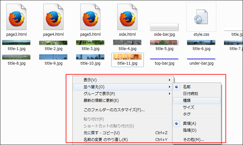 ファイルの表示順が動画とは違う