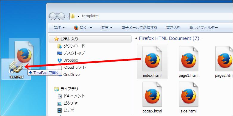 index.htmlを、テラパッドに、ドラッグ&ドロップします。