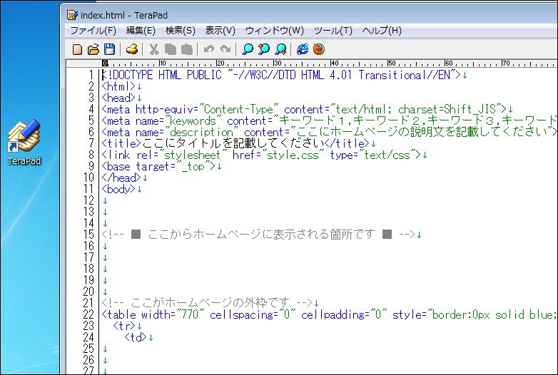 このように、TeraPadが起動し、タグの編集画面になれば、ここまでOKです。