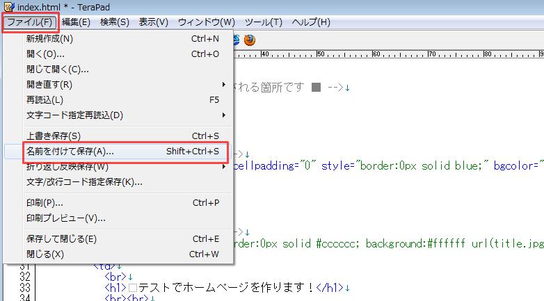 保存方法は、ファイル⇒ 上書き保存で保存できます。