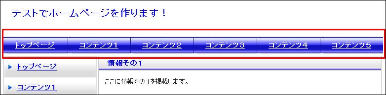 画像のトップページ~コンテンツ1,2,3,4,5という部分になります。