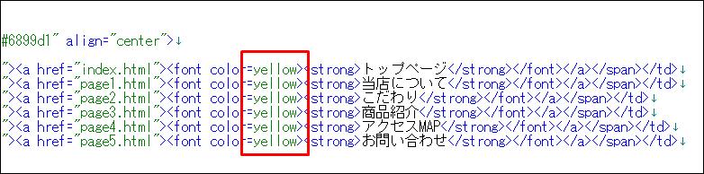 、HTMLソースの色を変更