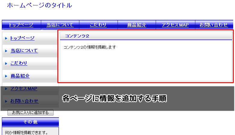 最短ホームページテンプレートの使い方5 各ページに情報を追加