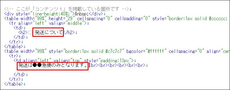 page6.htmlを「発送について」というページを作るとして そのように情報を編集します。