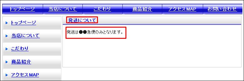 今回の編集でpage6.htmlがこのように変更されていればOKです。
