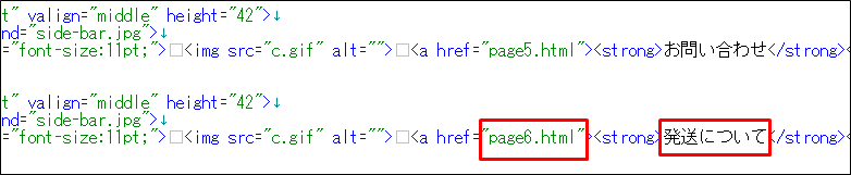 そして2ヶ所 page5.htmlをpage6.htmlに お問い合わせは発送についてに変更して保存します。
