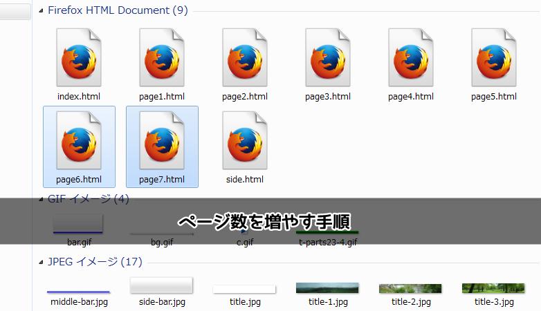 最短ホームページテンプレートの使い方9 ページ数を増やす手順