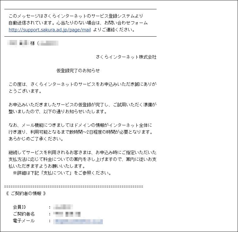 申込みが終わると仮登録完了のお知らせメールが届きます。