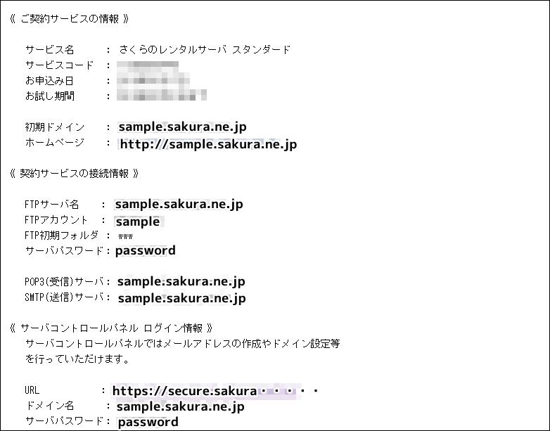 仮登録完了のメールはこのようなものです。