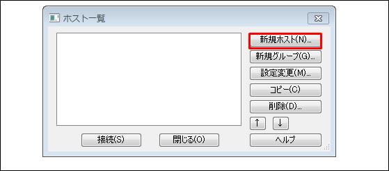 用意ができましたら、FFFTPソフトを起動して、新規ホストをクリックします。