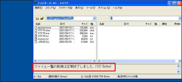 ファイル一覧の取得は正常に終了しました。 となれば接続完了です。