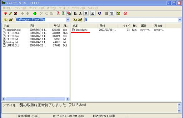 このようにFFFTPソフトの右側にファイルデータが出れば完成です。