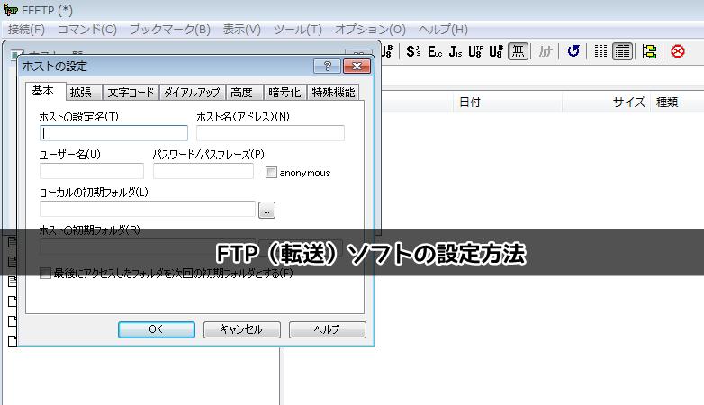 最短ホームページテンプレートの使い方12 FTPソフトの設定方法