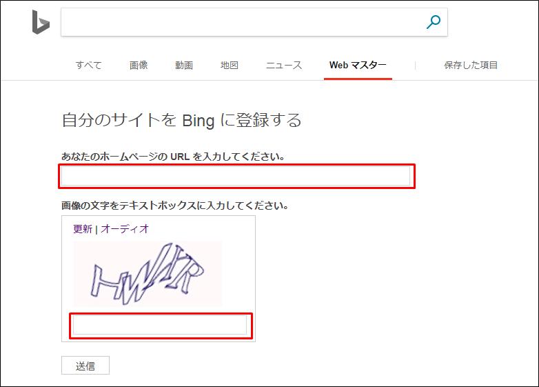Bingの検索エンジンにホームページを登録する方法
