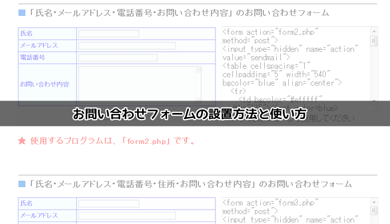 最短ホームページテンプレートの使い方13 お問い合わせフォームの設置方法