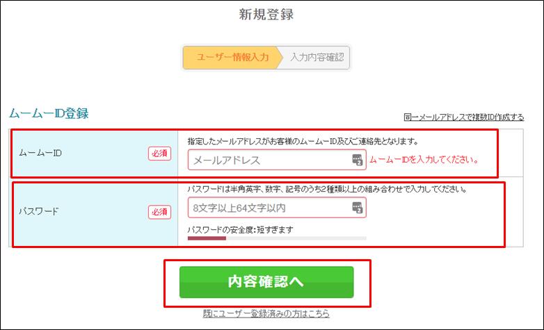新規登録の画面が出てきますので必要事項を記入、内容確認・登録と進みます。