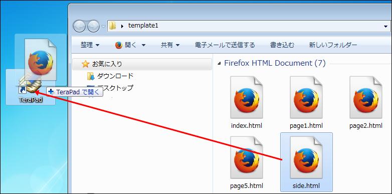 side.htmlのファイルをテキストエディタにドラッグ&ドロップ