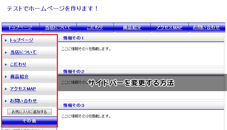 最短ホームページテンプレートの使い方 サイドバーの変更