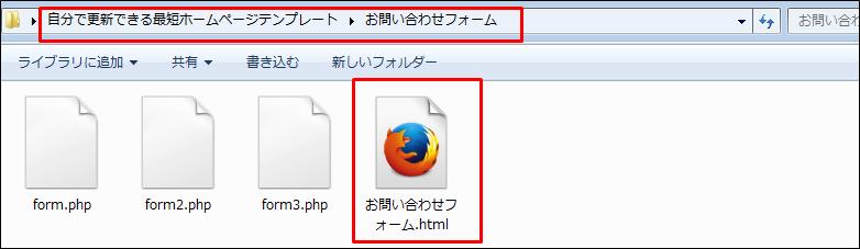 そして、お問い合わせフォーム.htmlをダブルクリックし、開きます。