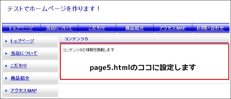作成中のホームページのpage5.htmlに設置します。