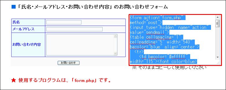 使うお問い合わせフォームの右側にあるソースを全てコピー