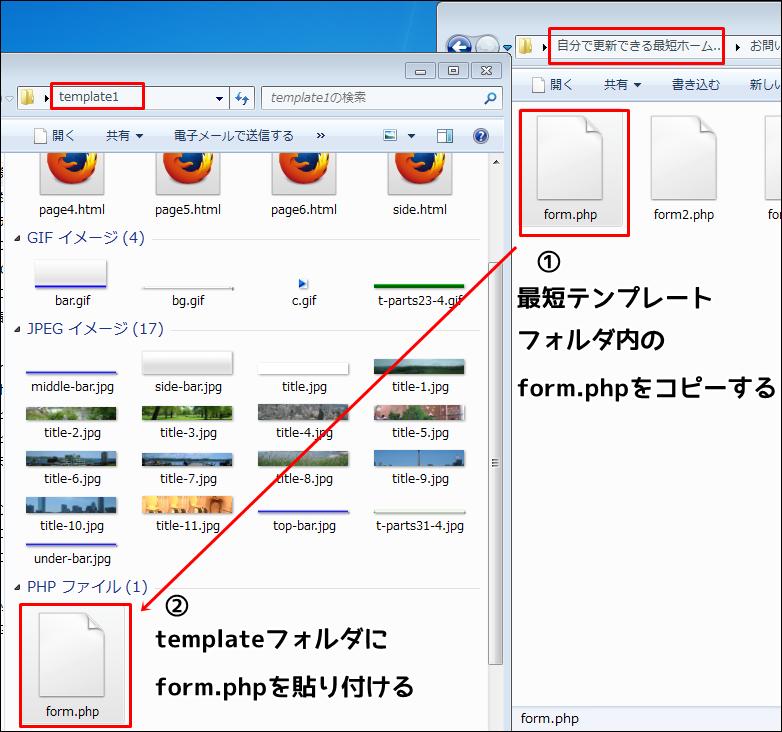form.phpをコピーして、 編集しているテンプレートフォルダ内に貼り付けます