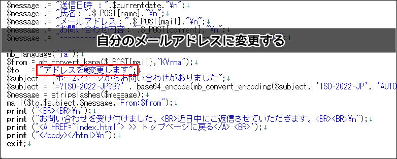 次にform.phpをテキストエディタで開き、メールアドレスを変更します。