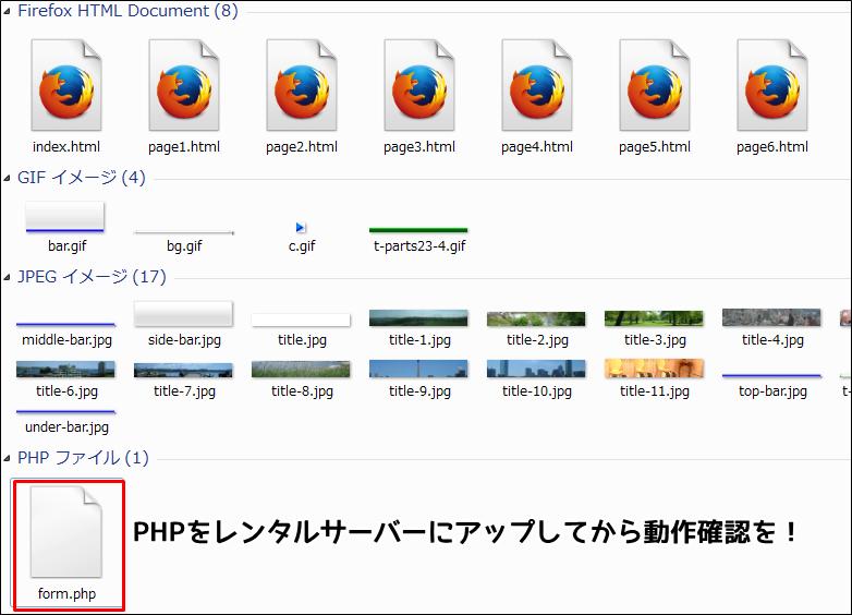 PHPファイルをアップしメールフォームが使えるか?確認して下さい。