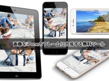 これは便利!画像をiPhone・iPadフレームに合成する無料ツール