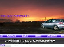 最短ホームページテンプレートの使い方 ヘッダー画像を入れるカスタマイズ