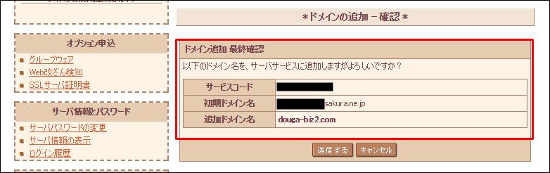 追加するドメインの内容に間違いがないか確認し、送信するボタンをクリックします。