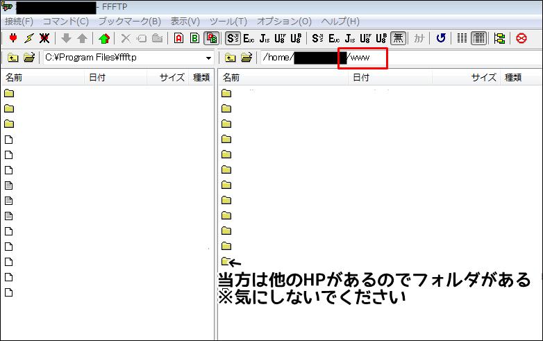 FFFTPを開いたら、接続をし、wwwフォルダを開きます。