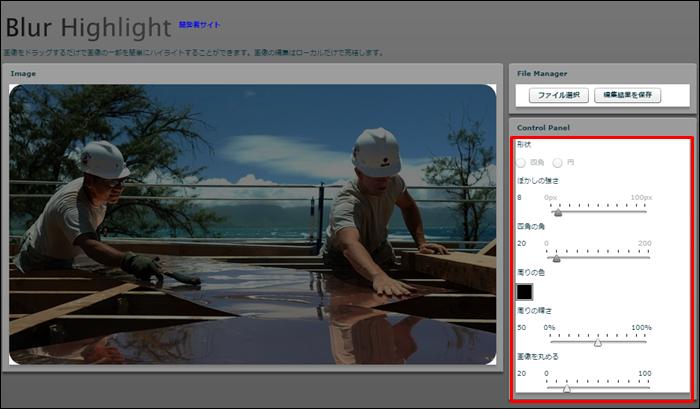 画像を選択すると、コントロールパネルが右側に出てくる。