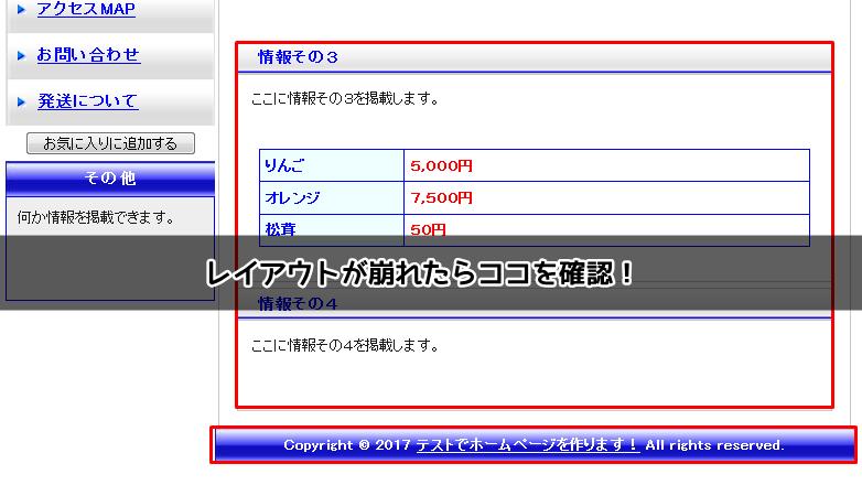 最短ホームページテンプレートの使い方 レイアウトが崩れたらここを確認!