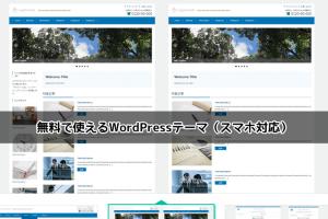 無料のWordPressテーマ(スマホ対応)が使えるテンプレートキング